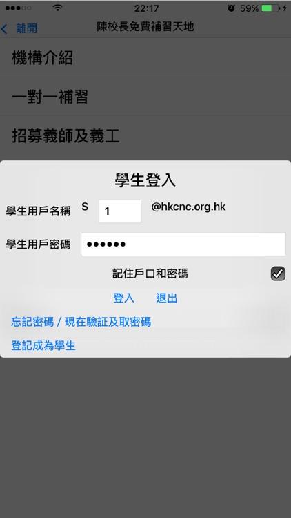 陳校長免費補習天地 screenshot-3