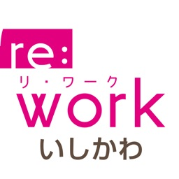 re:work × いしかわ