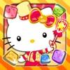 Hello Kitty Candy‐ハローキティ、マイメロディ、キキララなどサンリオキャラ登場のかわいいパズルゲーム