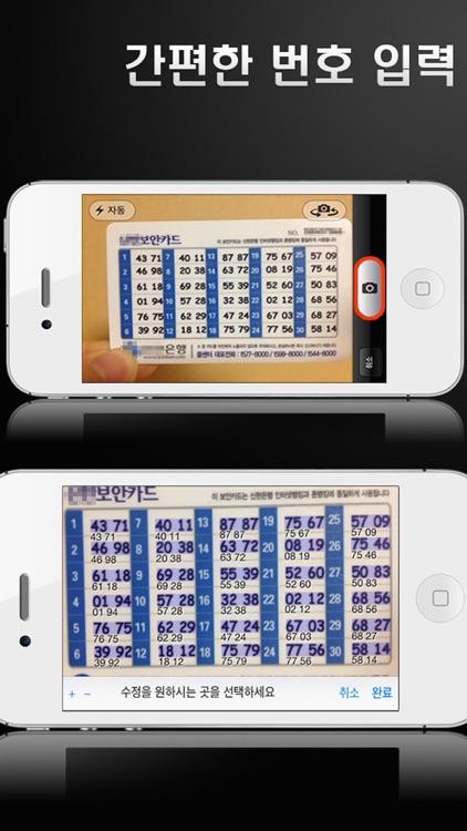 보안카드 인식 screenshot-3