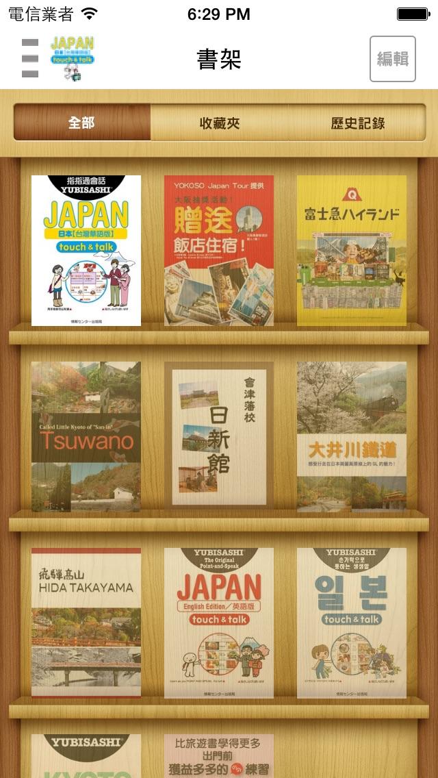 指指通會話 臺灣華語-日本 touch&talk屏幕截圖3