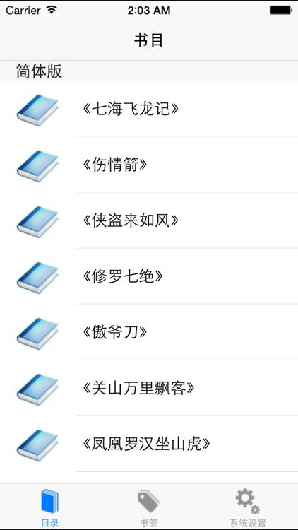柳残阳作品集-柳殘陽武俠小說、武侠小说全集