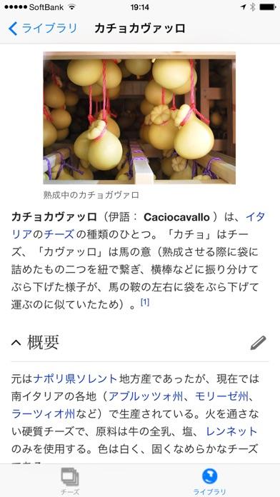 チーズ・チーズ ScreenShot4