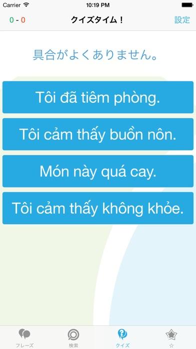ベトナム語会話表現集 - ベトナムへの旅行を簡単にのおすすめ画像4