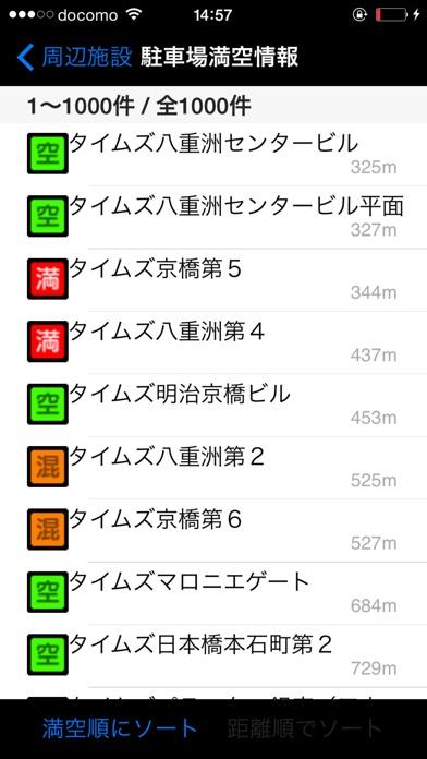 MAPLUS (声優・カーナビ) screenshot1