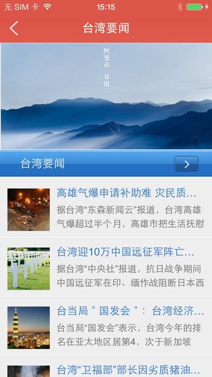 海峡两岸 screenshot-1