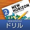 中学生用学習アプリ NEW HORIZON 2-ドリル