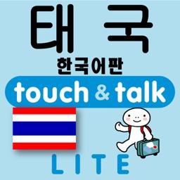 指さし会話 韓国語―タイ touch&talk(LITE版)