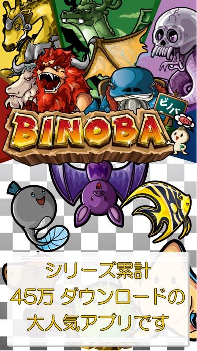 ビノバ 小学生の計算ドリル,漢字ドリル-無料-スクリーンショット4