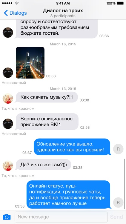 VChat. Chat for VK (VKontakte)