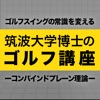 筑波大学博士のゴルフ講座 〜コンバインドプレーン理論〜