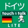 指さし会話ドイツ touch&talk(LITE版)