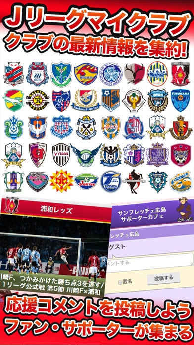 速報!サッカーEG ScreenShot4