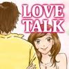 男と女の会話表現辞典 - iPhoneアプリ