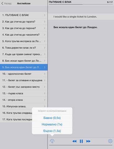 Пътнически разговорник Скриншоты10
