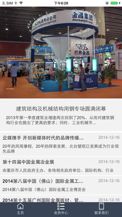 钢材行业门户网 screenshot two