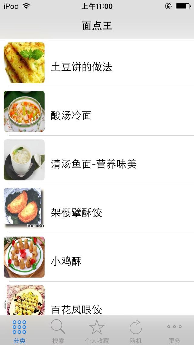 面点王-面食大全 家常面点美食 天天下厨房必备菜谱 Screenshot