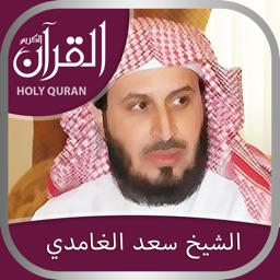 Holy Quran With Recitation By Sheikh Saad Al Ghamadi