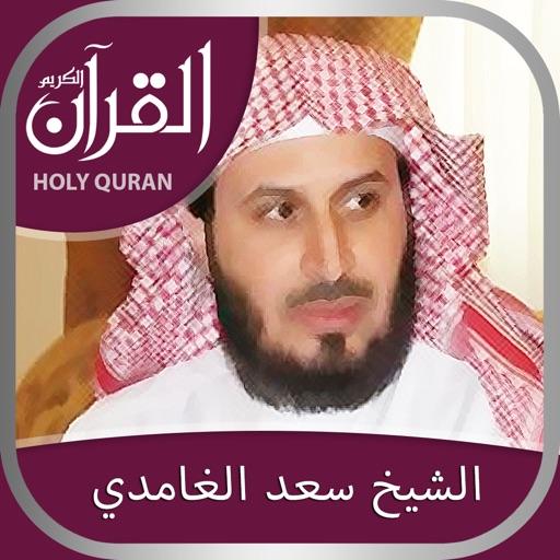 Holy Quran With Recitation By Sheikh Saad Al Ghamadi