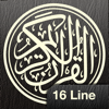 Quran Kareem 16 Line for iPhone and iPod
