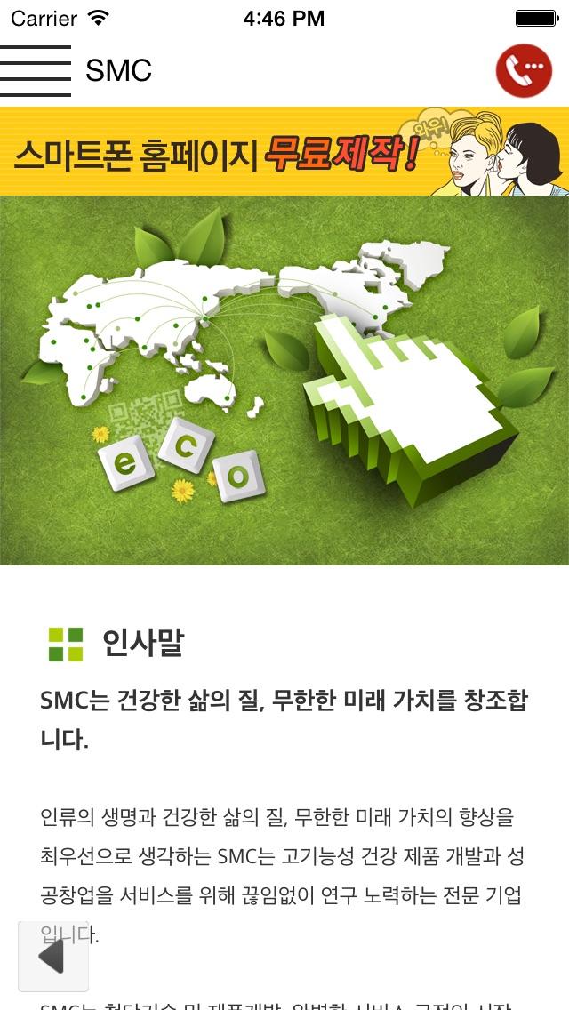 SMC for Windows