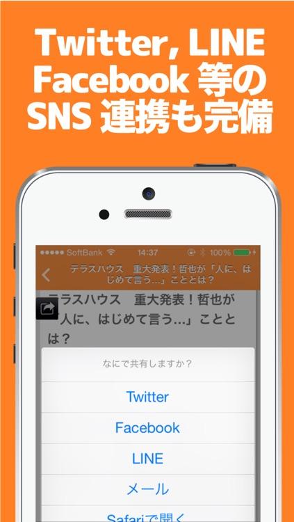 バラエティ・テレビドラマ番組のブログまとめニュース速報 screenshot-3