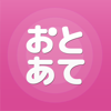 Sony Music Entertainment(Japan)Inc. - 音感検定アプリ おとあて アートワーク