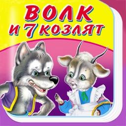 Волк и Семеро Козлят - Сказка, Игры, Раскраски