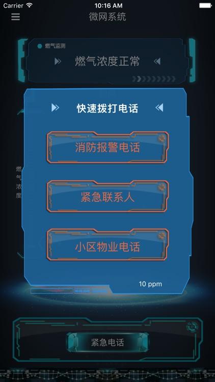 微网系统 screenshot-3