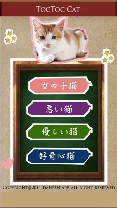 猫語翻訳機 -無料アプリTocTocCat-のおすすめ画像3