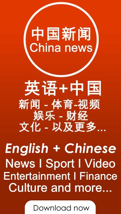 All China news - 所有中国新闻 screenshot-0