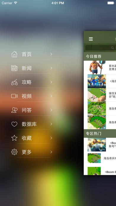download 最全攻略 for 海岛奇兵 apps 2