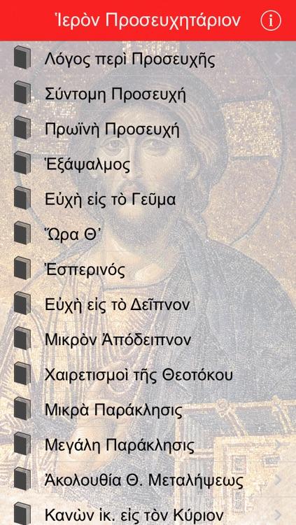 Προσευχητάριον, Greek Prayer Book