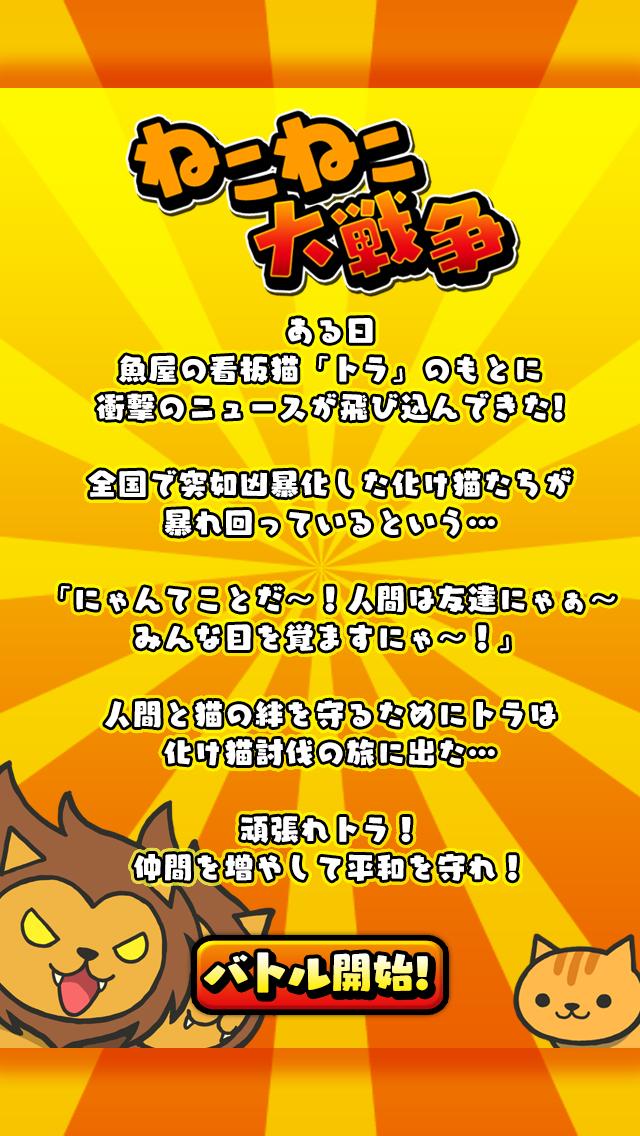 ねこねこ大戦争〜超ハマる白熱バトルゲーム〜のおすすめ画像5