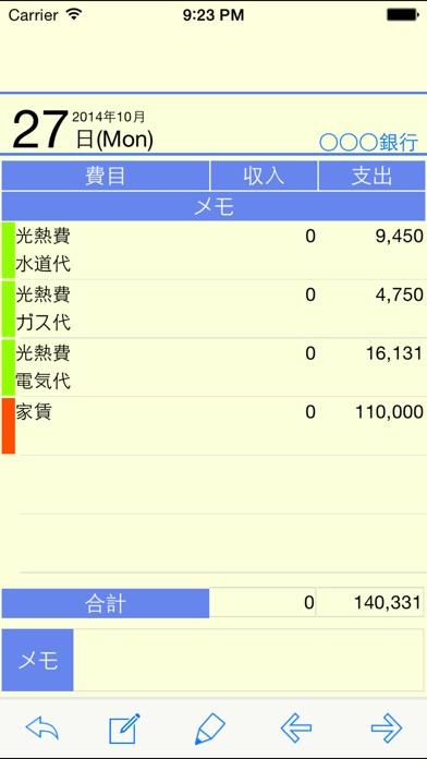 かけ〜ぼ(家計簿)スクリーンショット5