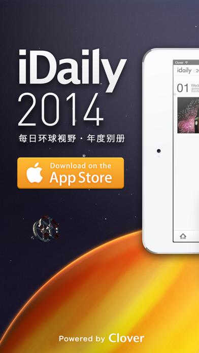iDaily · 2014 年度别册のおすすめ画像1
