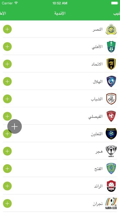 الدوري السعودي - عبد اللطيف جميل screenshot-3