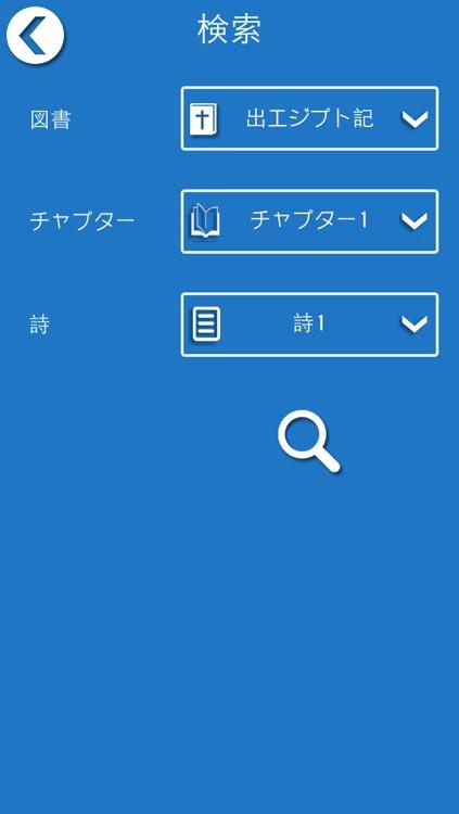 聖書 - Japanese Bible screenshot-4