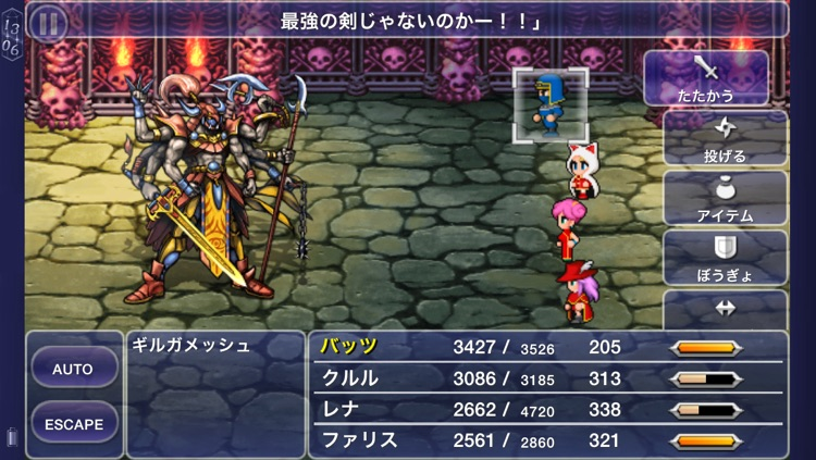 FINAL FANTASY  V screenshot-3