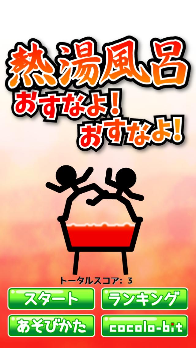 熱湯風呂おすなよ!おすなよ! ScreenShot3