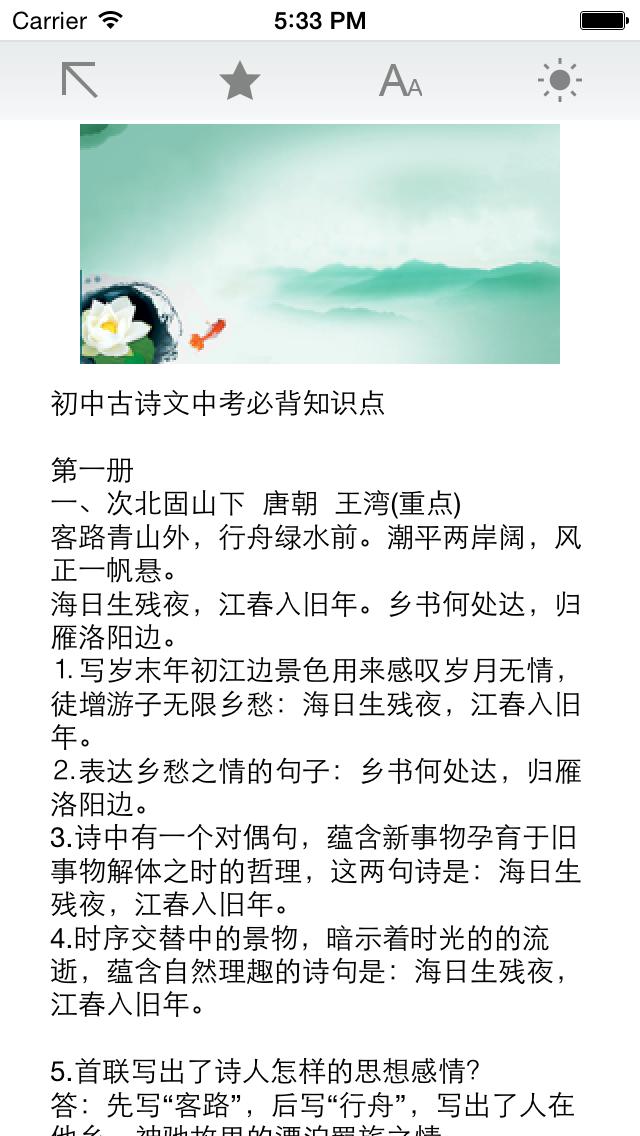 Screenshot #3 pour 中考语文必备资料大全