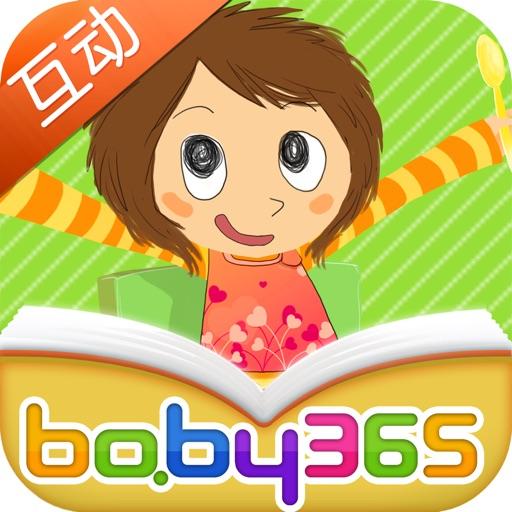 XiaoMei . Eating-baby365