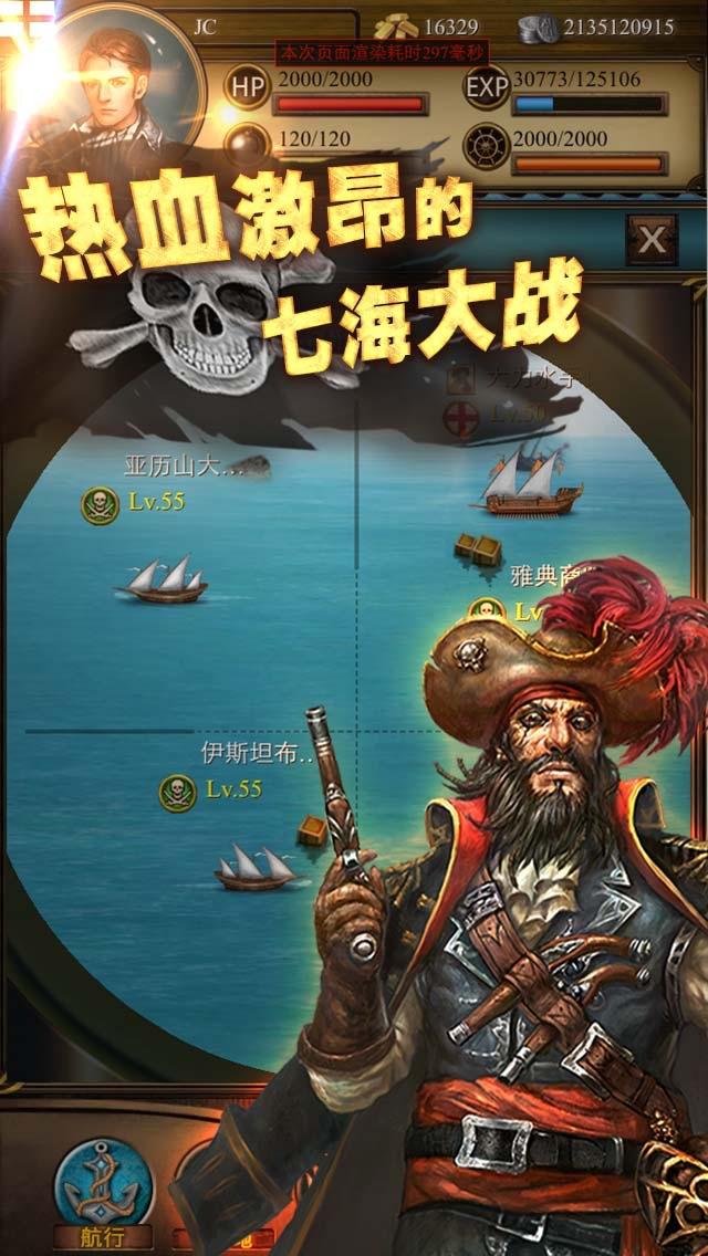 航海争霸OL-1