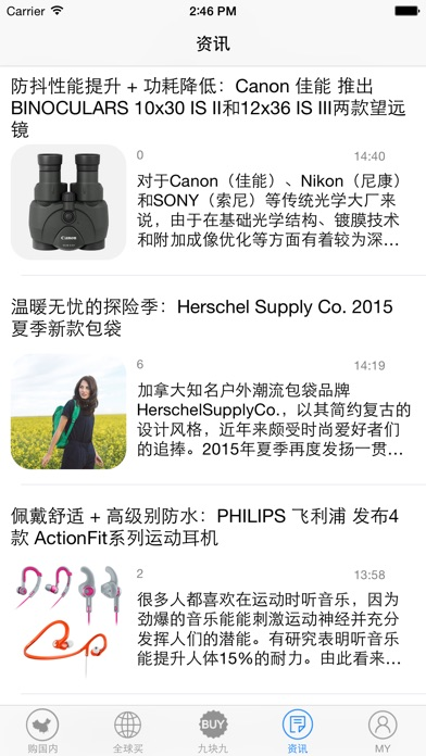 download 优购-购物推荐9块9包邮超值商品 apps 0