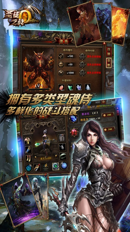 聖徒之戰Online screenshot-0
