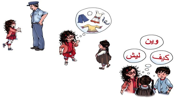 Arabi wayn ma kaan screenshot-3