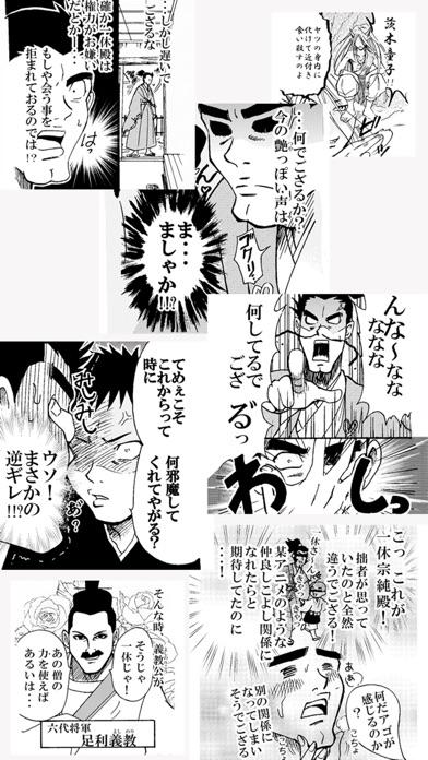 【マンガ全巻無料】一休妖怪伝のスクリーンショット3