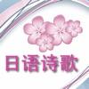 Japanese Poetries 日本诗歌选集
