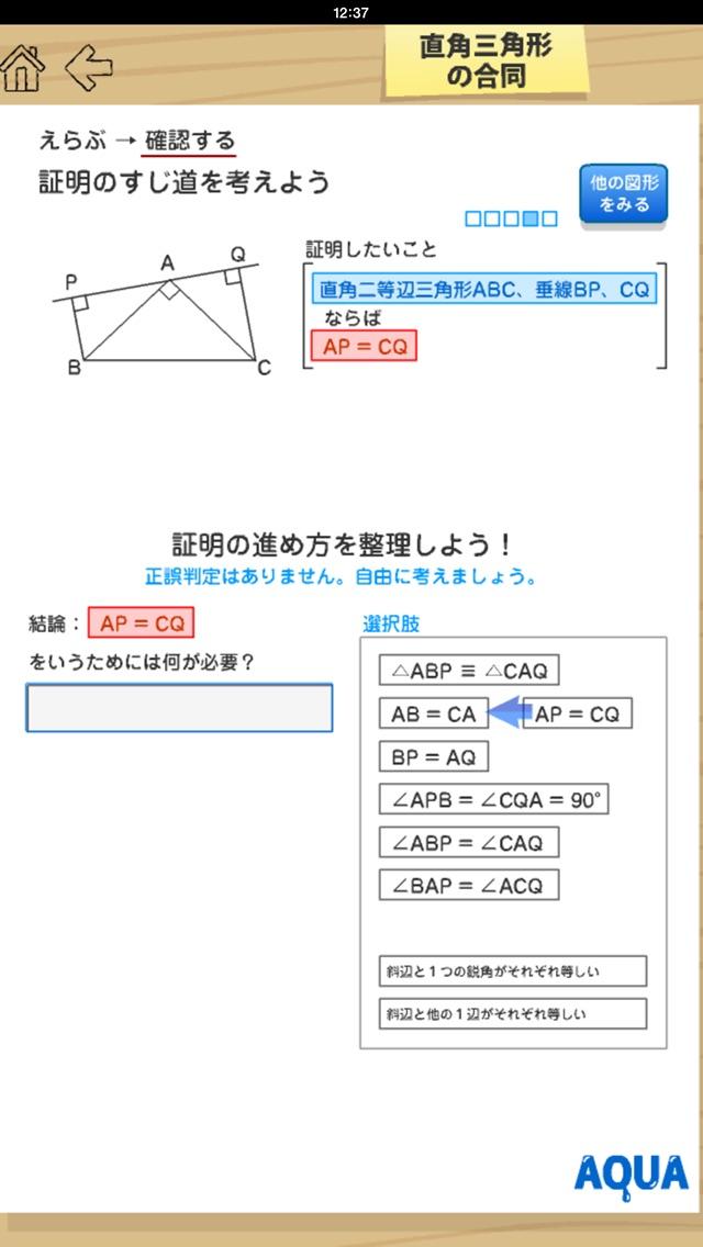 直角三角形の合同 さわってうごく数学「AQUAアクア」のおすすめ画像3