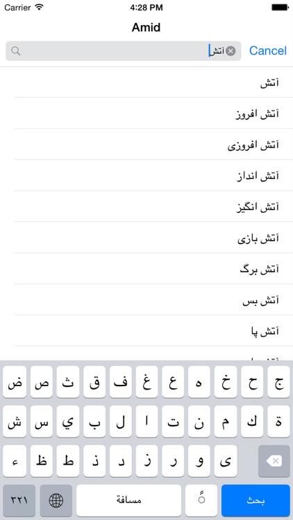 Amid - Persian Dictionary